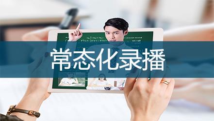 常态化万博足彩app