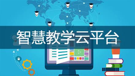manbetx客户端网页版教学云平台